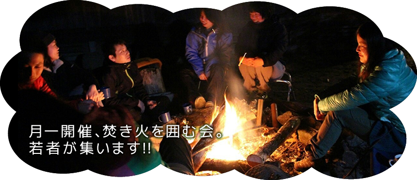 月一開催、焚き火を囲む会。若者が集います!!